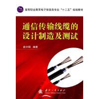 通信传输线缆的设计制造及测试 俞兴明 编著 国防工业出版社 9787118074857
