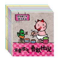 宝宝蛋・尿布猪小弟敢于表达(共16册套装)