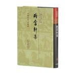 两当轩集(精)(中国古典文学丛书)