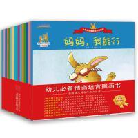小兔杰瑞情商绘本旅行版(套装16册)+唐诗三百首