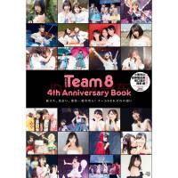 现货【深图日文】 AKB48 Team8 4th Anniversary Book 4周年纪念写真 日本原装进口 全款