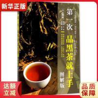 次品黑茶就上手(图解版) 朱旗 胥伟 9787563735761 旅游教育出版社 新华书店 品质保障