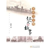 重庆号军舰起义的故事