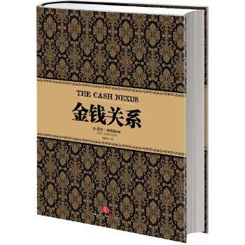 金钱关系(pdf+txt+epub+azw3+mobi电子书在线阅读下载)