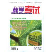 高考生物:2013高考第三辑(2013高考重难点突破)教学考试