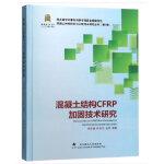 混凝土结构CFRP加固技术研究