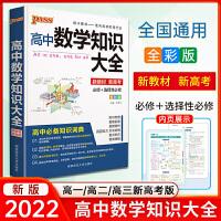 包邮PASS绿卡图书 高中数学知识大全第7次修订 (必修+选修)高中知识大全数学 高中生常用工具书