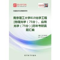 南京理工大学819光学工程[物理光学(75分)、应用光学(75分)]历年考研真题汇编