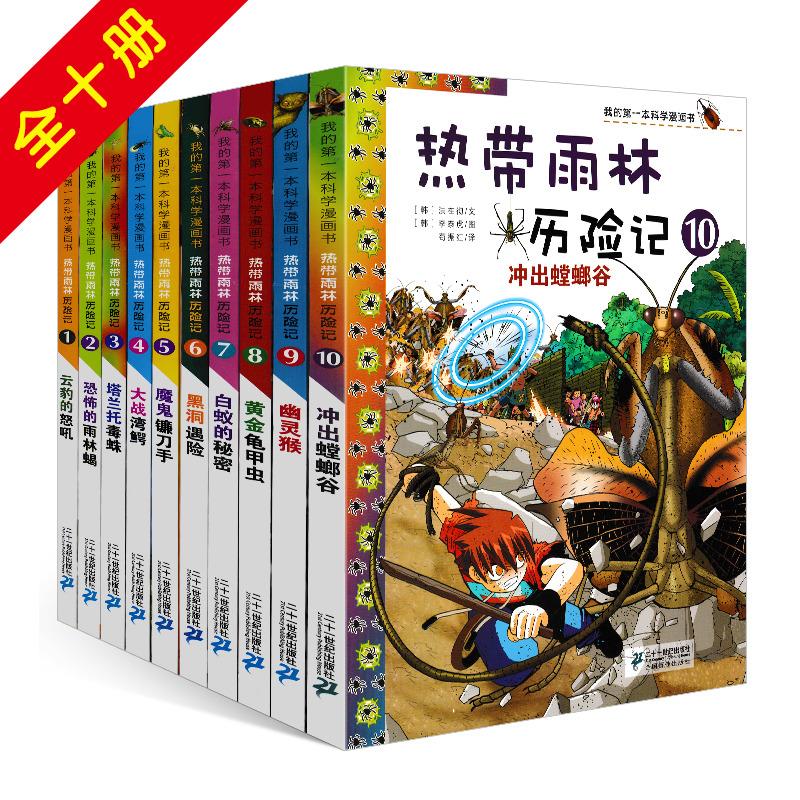 寻宝记我的第一本科学漫画书系列/热带雨林历险记10冲出螳螂谷 9-12岁儿童科普百科书籍