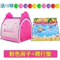 儿童帐篷游戏屋波波球海洋球池室内男孩玩具屋女孩公主房宝宝家用 粉色大房子+爬行垫 送10个海洋球