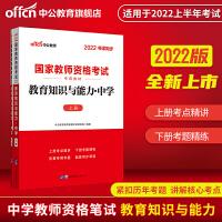 2021国家教师资格考试专用教材:教育知识与能力中学【上册+下册】(中公版)