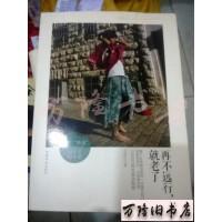 【旧书二手书85品】再不远行,就老了 /王泓 中国华侨出版社