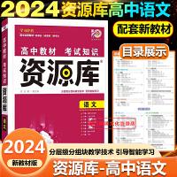 资源库高中语文2020版高考语文资源库理想树67高考