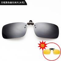 墨镜夹片式太阳镜眼镜开车司机驾驶潮夹片偏光镜男女夜视夹片