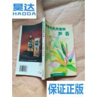 [二手旧书9成新]神奇的药用植物芦荟&615A151897R282.71 /白苇?
