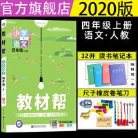 天星教育2020小学教材帮四年级语文上册RJ人教版小学语文四年级上人教小学同步教辅