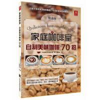 家庭咖啡室―自制美味咖啡70招(70个冲泡美味咖啡法则,简单、直观的步骤图让学习更轻松,让您在家享受咖啡店里的精品咖啡