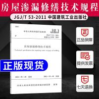 正版现货 JGJ/T 53-2011 房屋渗漏修缮技术规程