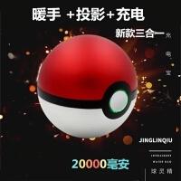 80000正版20000毫安精灵球充电宝暖手宝两用创意可爱超萌少女男款