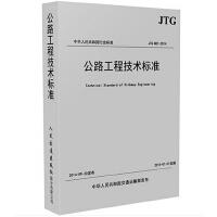 公路工程技术标准(JTG B01-2014)