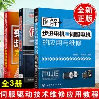 【全3册】伺服驱动器一线维修速查手册+图解步进电机和伺服电机的应用维修+变频器与步进伺服驱动技术完全精通 教程电机电路