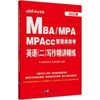 中公教育2022MBA、MPA、MPAcc管理类联考:英语(二)写作精讲精练