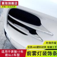专用于17款奔驰GLC260前雾灯饰条改装GLC300配件前脸装饰亮条贴片SN3162 进口GLC coupe专用【前