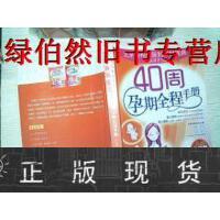 【二手正版9成新现货】40周孕期全程手册 有笔记
