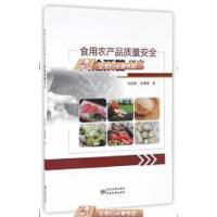 【二手9成新】食用农产品质量安全风险预警研究张星联、张慧媛中
