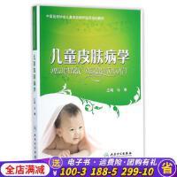 儿童皮肤病学 马琳 人民卫生出版社 皮肤病学书籍可搭中国临床皮
