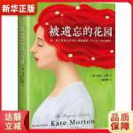 被遗忘的花园 (澳)凯特・莫顿 (Kate Morton);廖素珊;读客文化 出 9787532168866 上海文艺