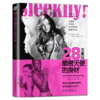28天练出维密天使的身材 女生健身腹肌训练书籍 减脂塑形书 肌肉锻炼书籍 无器械健身书 维密天使健身计划指导书 力量训练