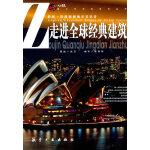 青少年百科:走进全球经典建筑