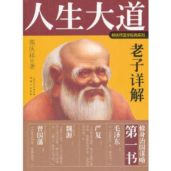 人生大道:老子详解(人生大道,给你人生智慧,解忧之法让你明白世理,冷峻看世,心平气和。)