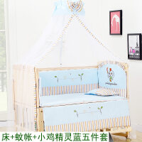 婴儿床实木无油漆宝宝床 BB摇篮床 环保多功能儿童床可变书桌 /小鸡精灵(蓝)五件套