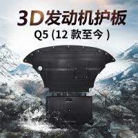 奥迪Q5 A3 Q3发动机下护板17款新A4L波箱护板改装装饰汽车配件 Q5【12款至今】发动机护板+波箱护板 3D塑