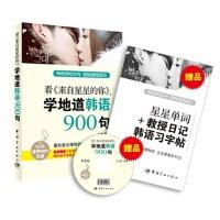 【RT4】看《来自星星的你》,学地道韩语900句-随书MP3原声音频片段光盘、星星单词+教授日记韩语习字帖 王娜 中国