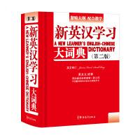 满50包邮新英汉学习大词典(第2版,口袋本) 64开精装单色版 中学生工具书 英汉词典  英汉词典正版 英