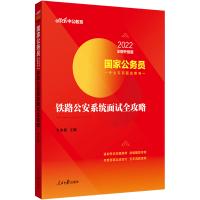 中公教育2020国家公务员专业专项面试用书铁路公安系统面试全攻略