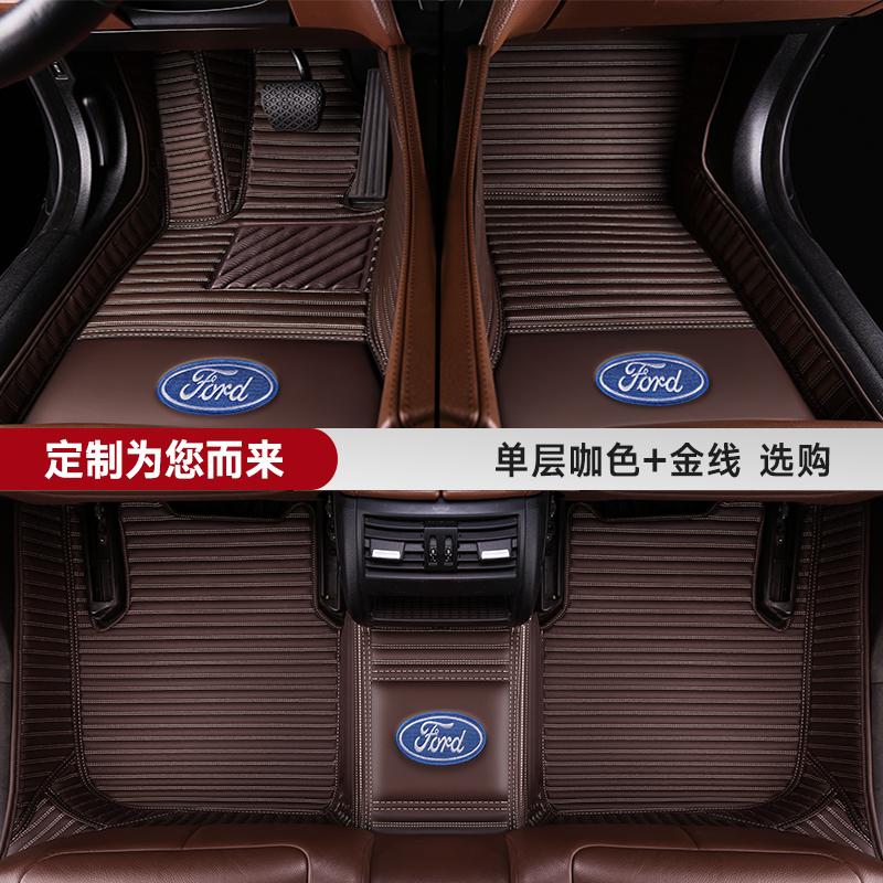 2018款福特新蒙迪欧翼虎锐界翼搏金牛座福克斯专用全包围汽车脚垫