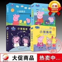 小猪佩奇动画故事书绘本中英文双语版第一辑第二辑第三辑第四辑小猪佩奇双语故事全套40册