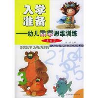 入学准备幼儿数学思维训练(5~6岁)