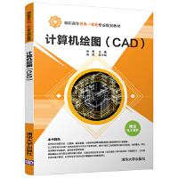 计算机绘图(CAD)