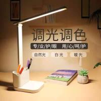 惠氏 台灯 LED三色温触控台灯 学生宿舍书桌阅读灯 床头卧室小台灯小夜灯 笔筒款 FYL-F0803