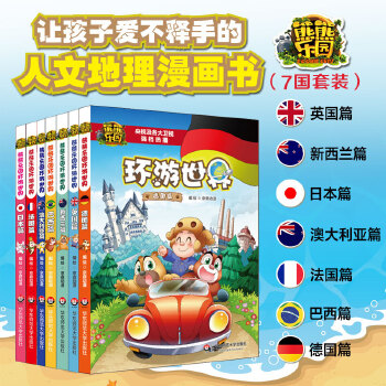 全套7本熊熊乐园 德国篇 英国篇 新西兰篇 巴西篇 法国篇 澳大利亚篇 日本篇 5-8岁亲子人文地理科普漫画 童年版熊出没图书