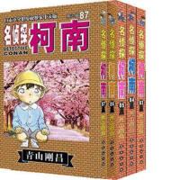 全4册 名侦探柯南漫画书83-84--86-87日本漫画悬疑推理小说学生漫画 动漫漫画 柯南漫画书 青山刚昌著 收藏完