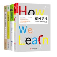【包邮】 如何学习+刻意学习+学习之道+刻意练习 高效学习法套装4册 清华大学副校长诚意推荐