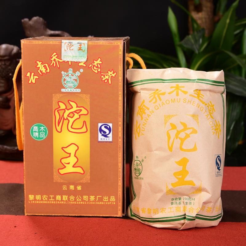 【4个一起拍】2007年黎明茶厂沱王古树普洱沱茶 250克/个