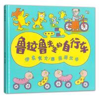 鲁拉鲁先生的自行车―鲁拉鲁先生系列