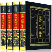 唐诗宋词元曲(皮面精装全四卷 RY)中国古诗词大全古典诗词鉴赏